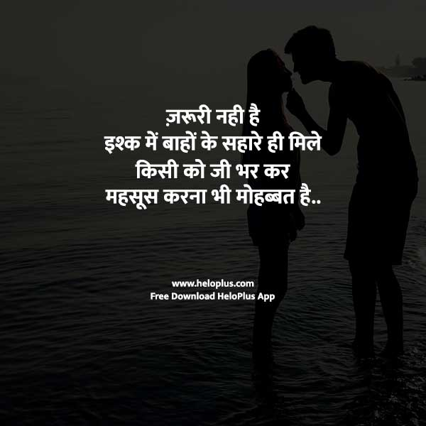 romantic shayari in hindi for gf