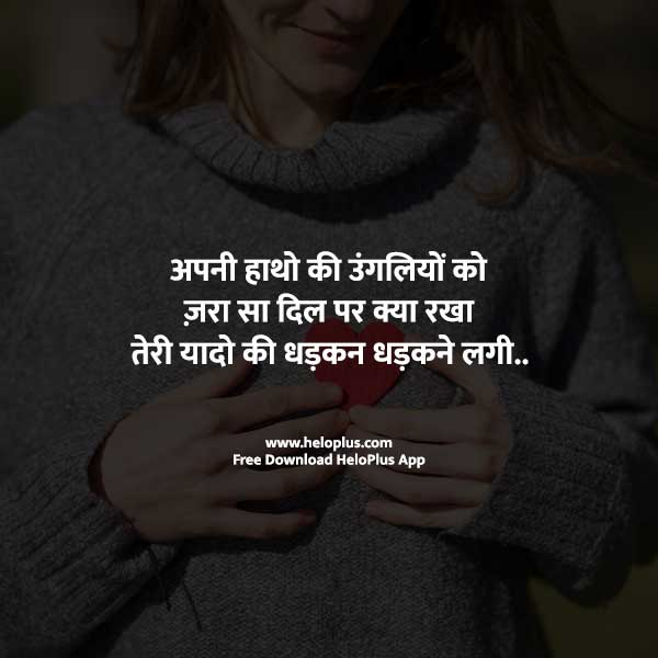 romantic couple shayari