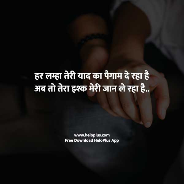 love shayari for gf