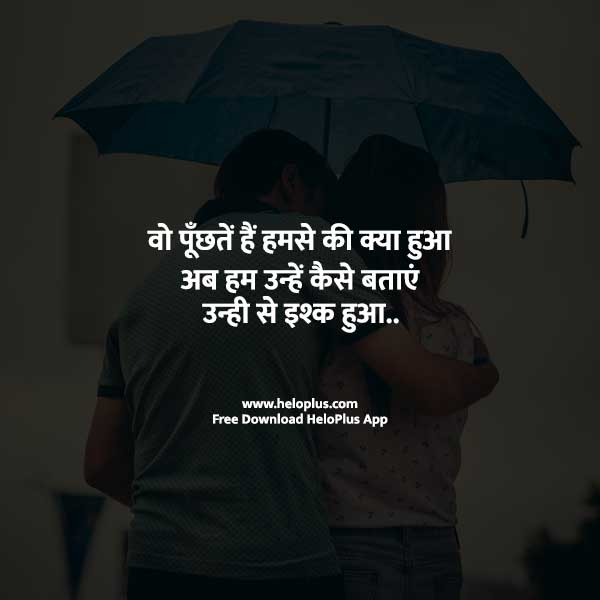 romantic shayari for husband in hindi