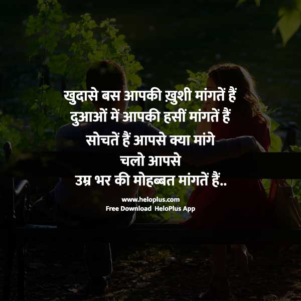 love shayari for husband