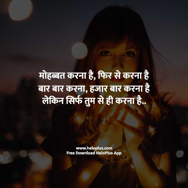 romantic shayari for bf