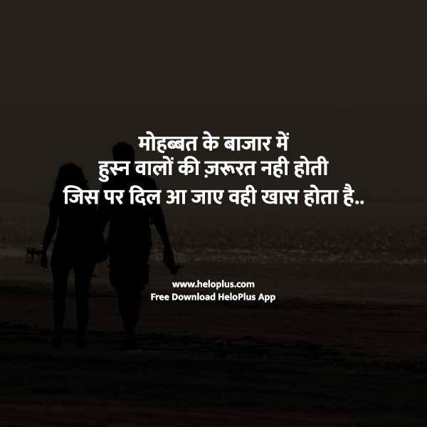 kiss romantic shayari in hindi