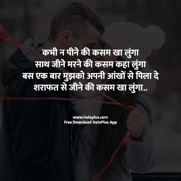 whatsapp romantic shayari