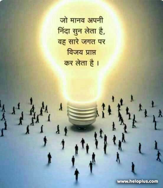 motivational message in hindi