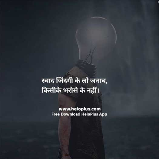 motivational sms in hindi