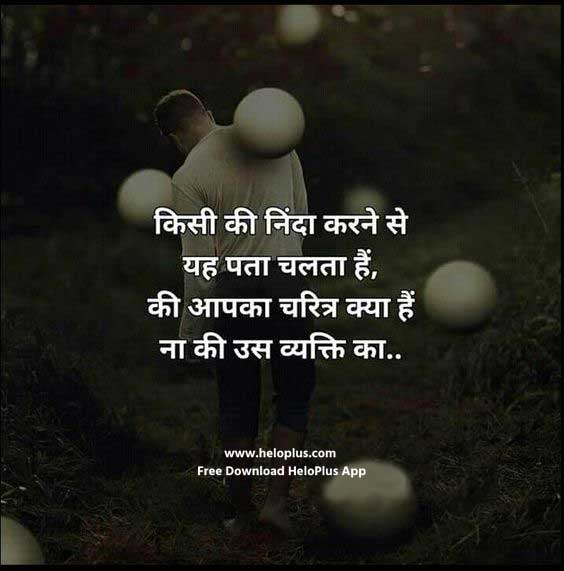 motivational words in hindi