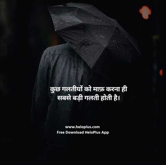 motivational msg in hindi