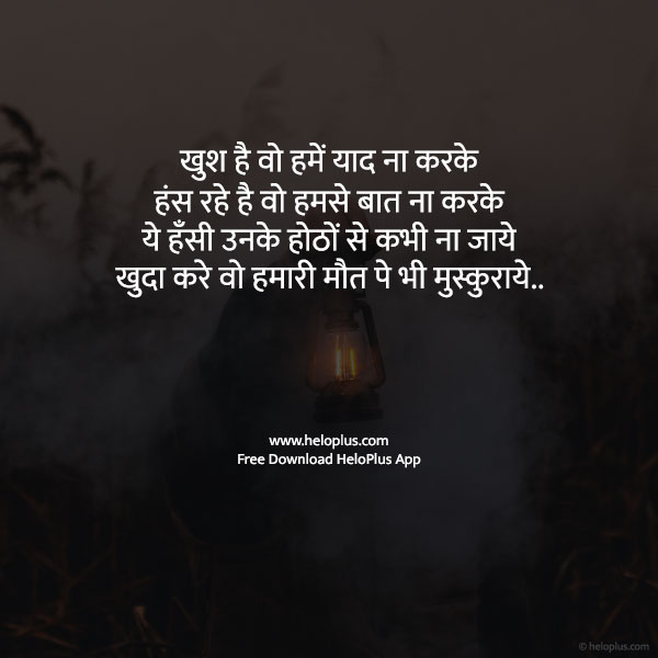 relationship breakup quotes in hindi