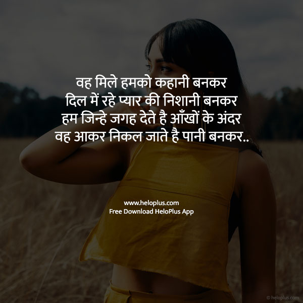 breakup message in hindi