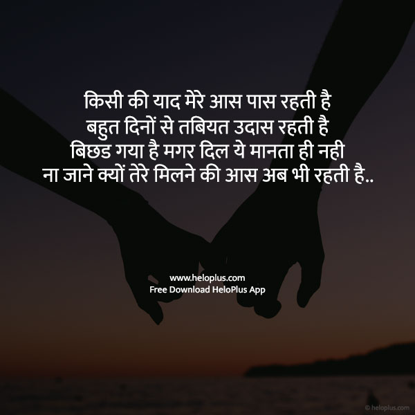 love breakup quotes in hindi
