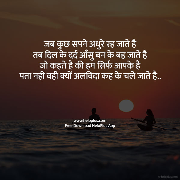 breakup quotes in hindi for boyfriend