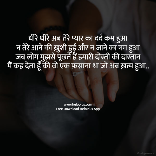 breakup quotes in hindi for girlfriend
