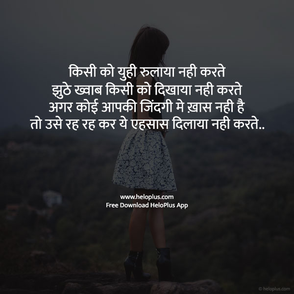 breakup hindi quotes