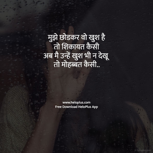 love breakup status in hindi