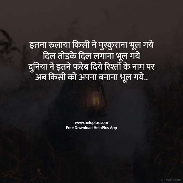 after breakup quotes in hindi