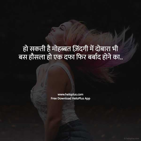 romantic quotes for him in hindi