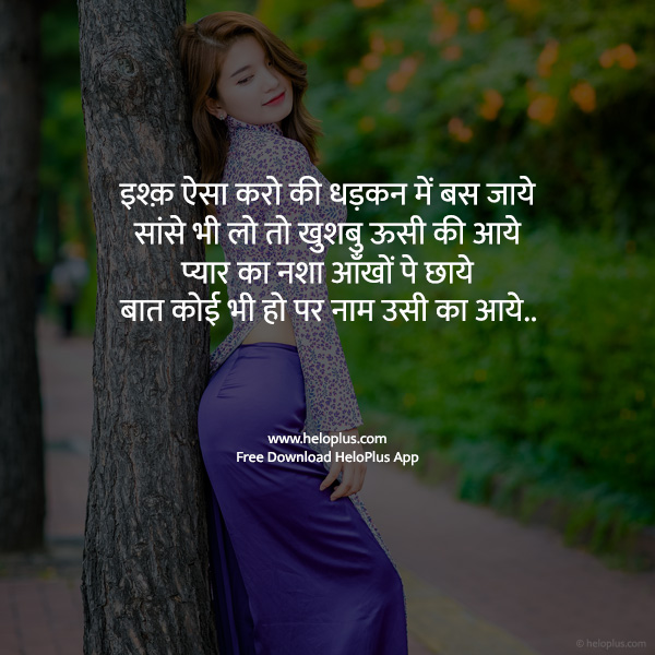love status in hindi for bf