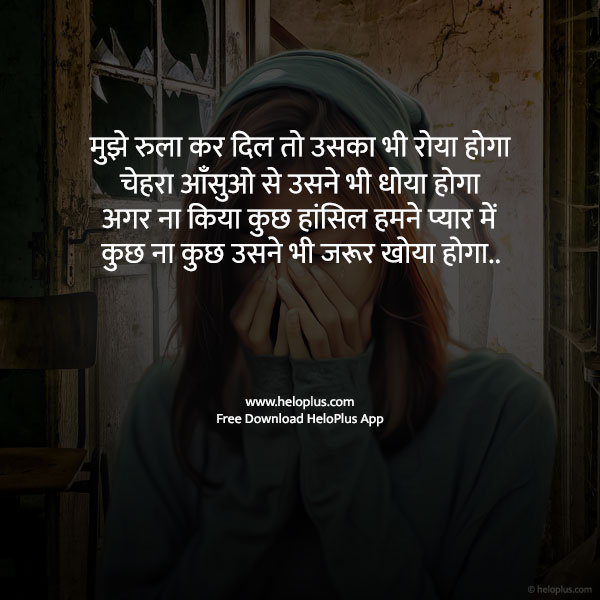hindi quotes on breakup