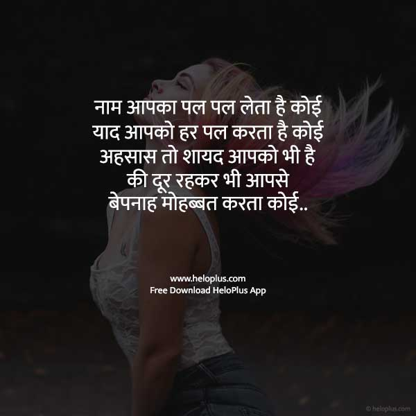 romantic quotes for bf in hindi
