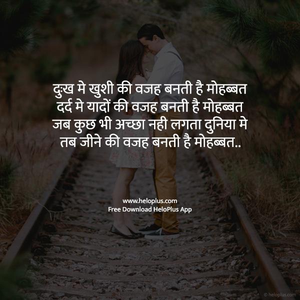 love status in hindi text