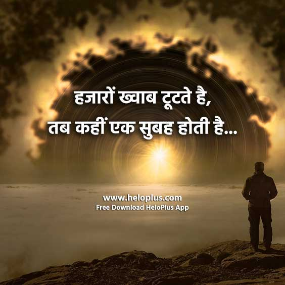 thought on life in hindi