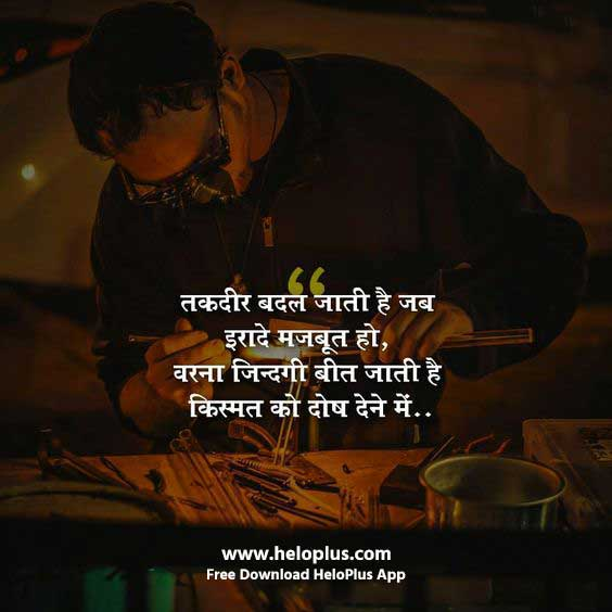 Hindi motivational quotes
