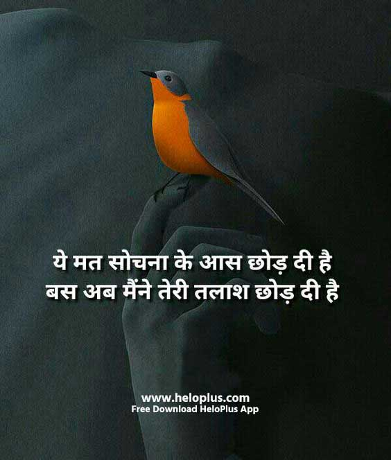 hindi suvichar on life