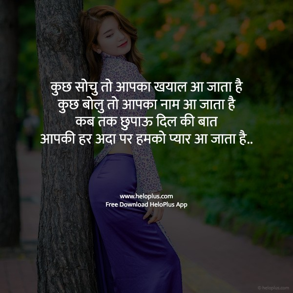 love status for bf in hindi