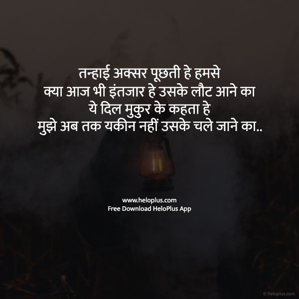 breakup quotes for girlfriend in hindi