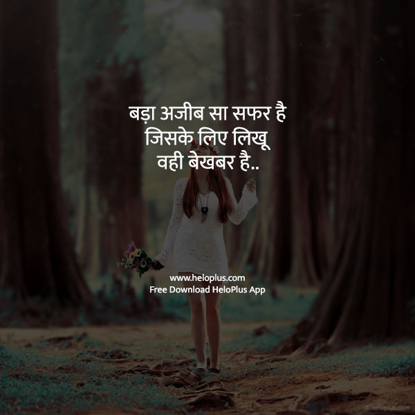 sad breakup status in hindi