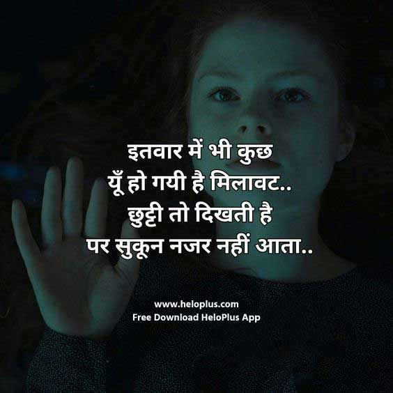 Lazy Sunday Quotes in Hindi