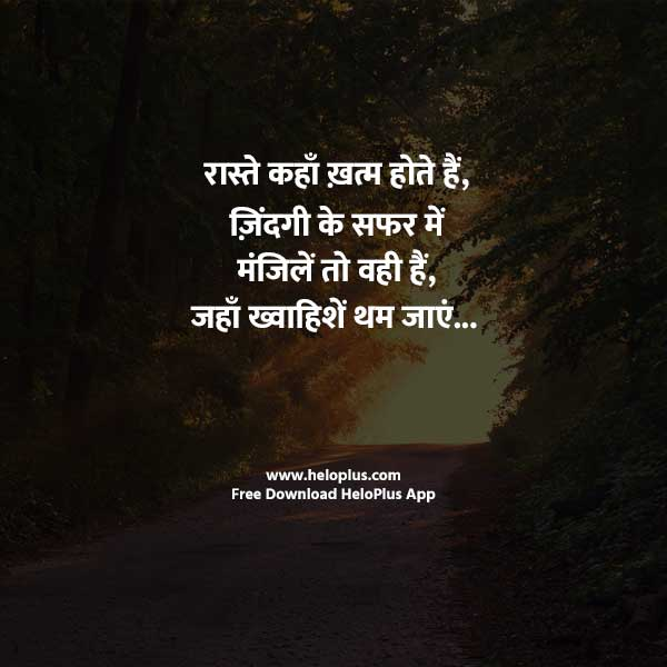 Journey Quotes in Hindi