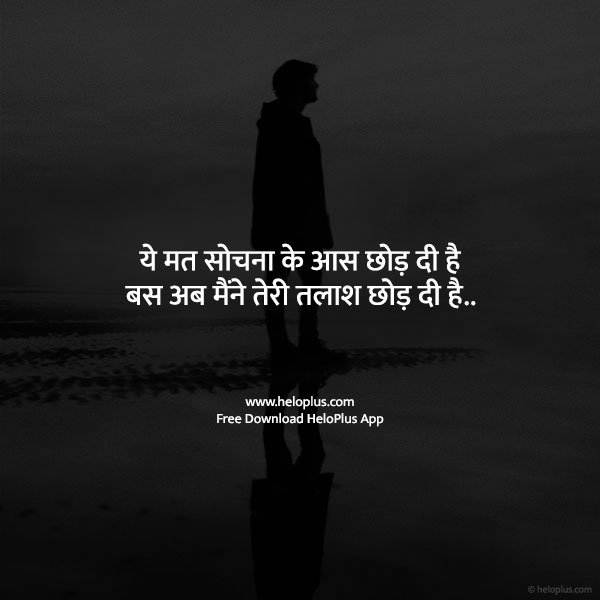 best line for life in hindi