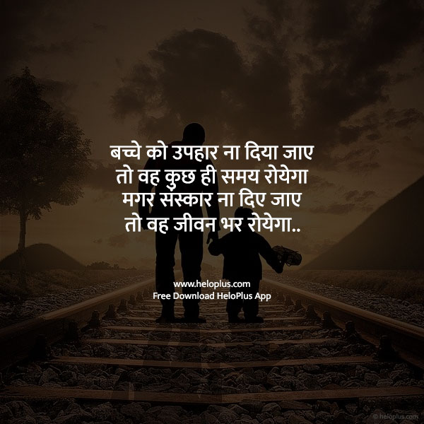 best suvichar on life in hindi