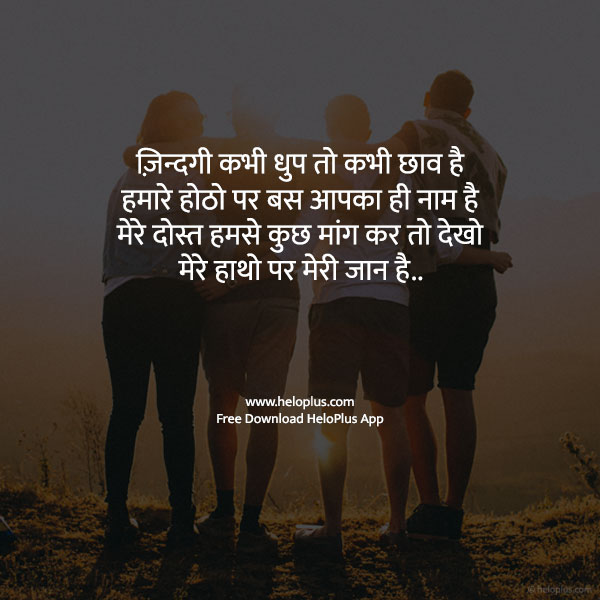 funny friendship shayari in hindi
