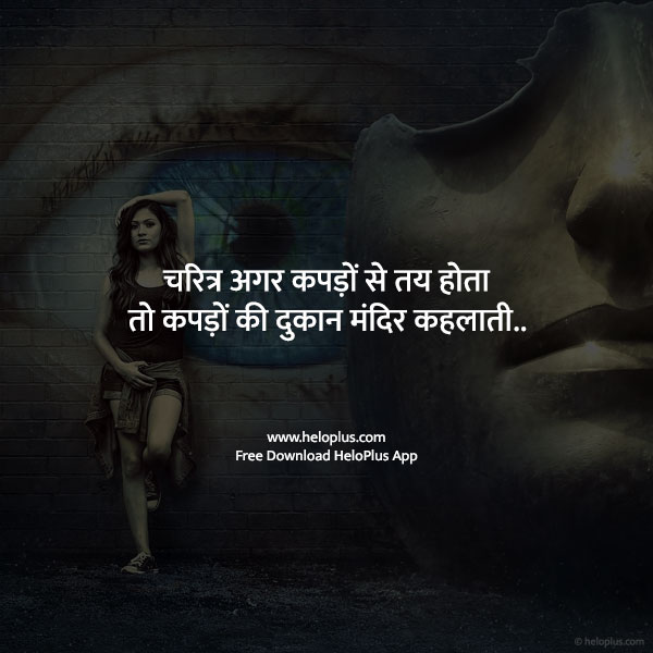 life partner quotes in hindi
