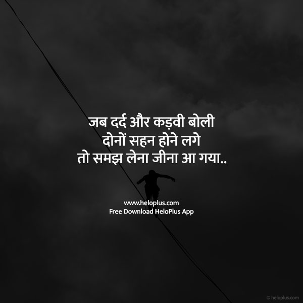 life related quotes in hindi