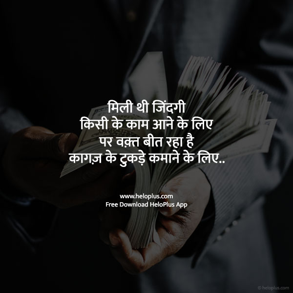 life struggle quotes in hindi