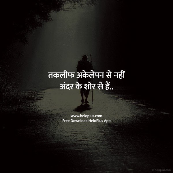short status in hindi on life