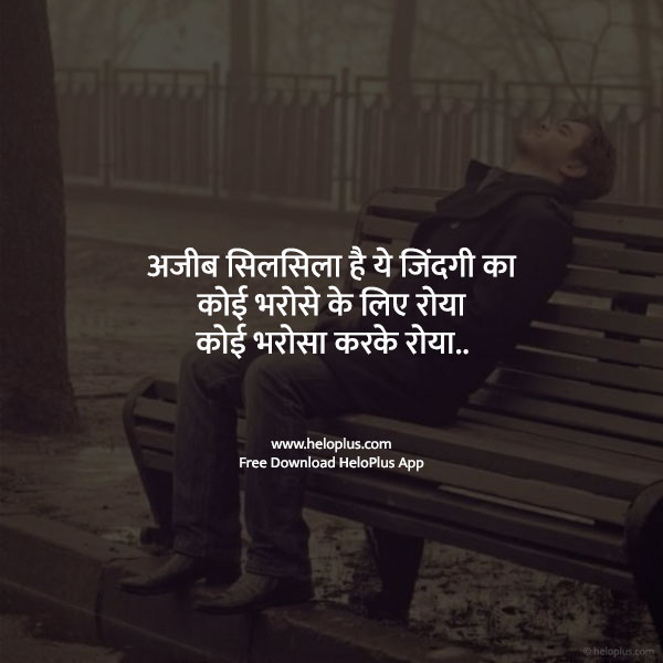 simple life status in hindi