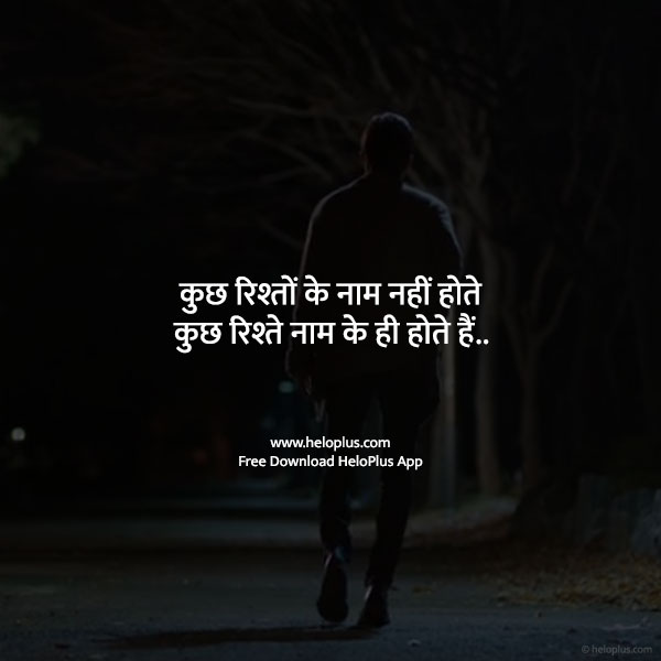 truth of life quotes in hindi text