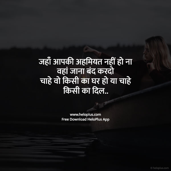alone motivational status in hindi