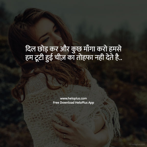 heart break shayari in hindi