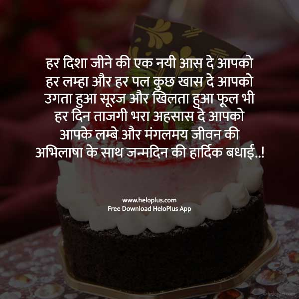 birthday status in hindi