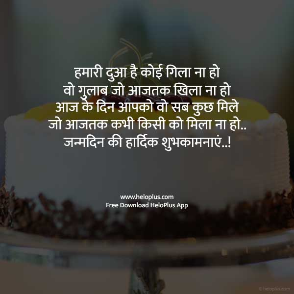 happy birthday wishes sms in hindi