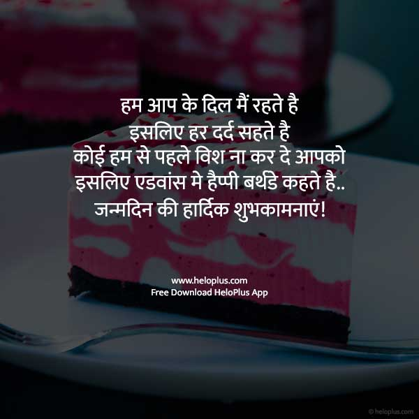 birthday quotes in hindi