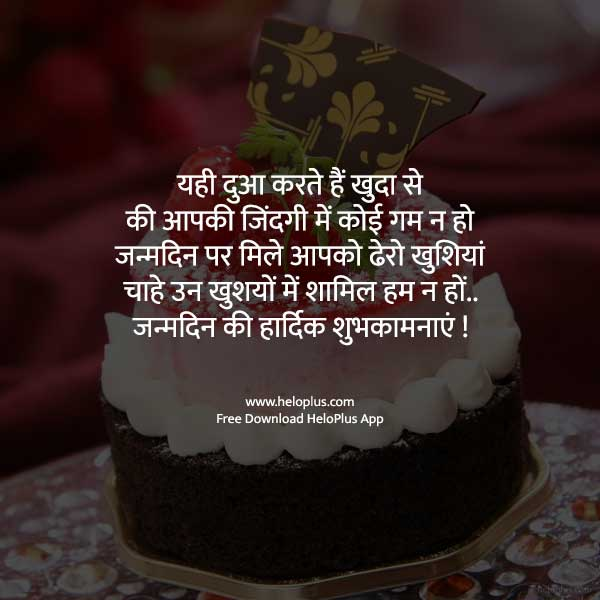 romantic birthday wishes for husband in hindi