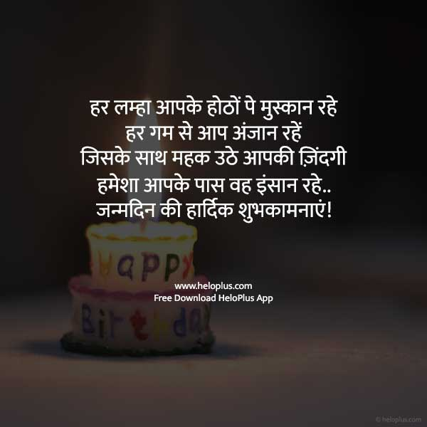 birthday wishes in hindi
