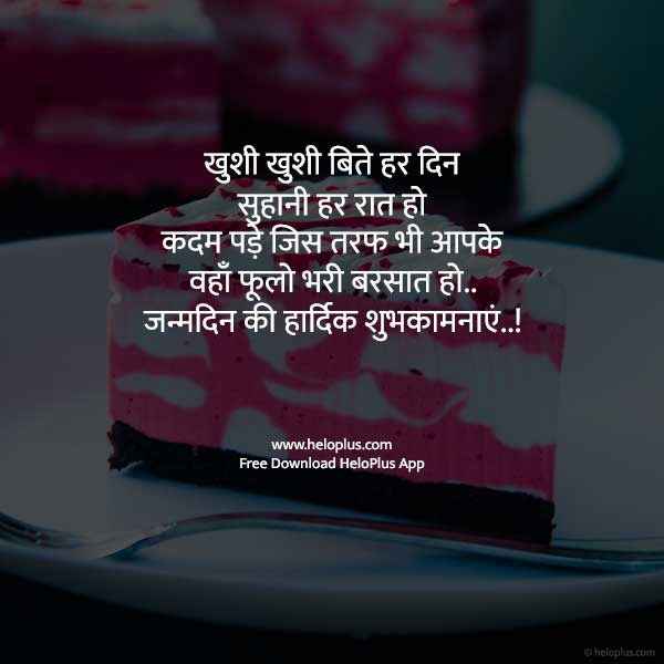 funny birthday shayari for best friend in hindi